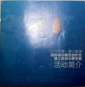China 2011
