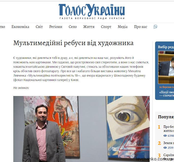 holos_ukrainy