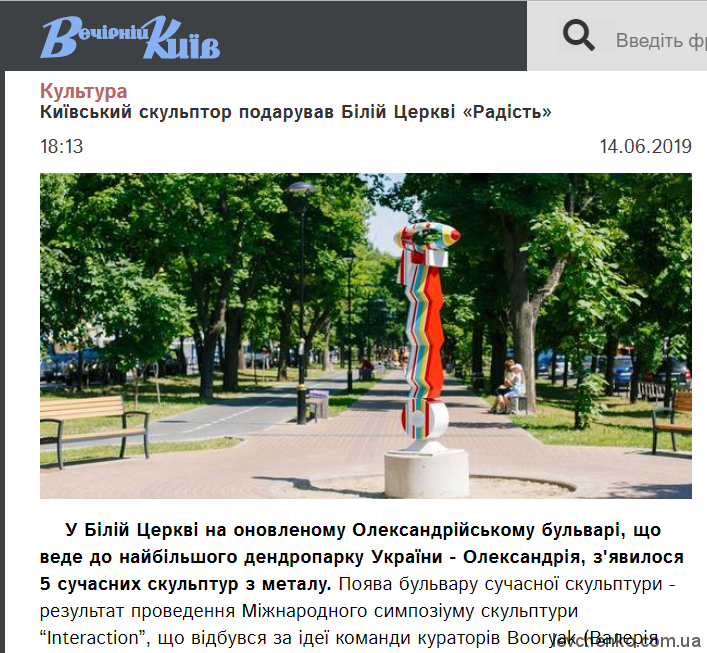 vecherniy_kyiv